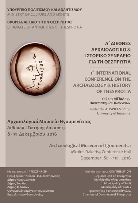Afisa_Eforeia_Archaiotiton_Thesprotias_Synedrio.jpg